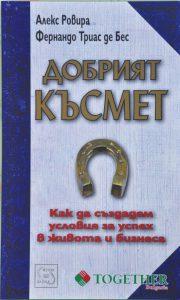 dobriq_kysmet_2