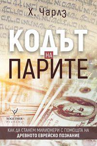 Кодът на парите