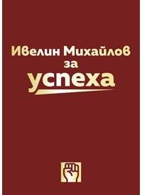 За успеха с Ивелин Михайлов
