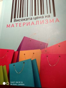 Високата цена на материализма